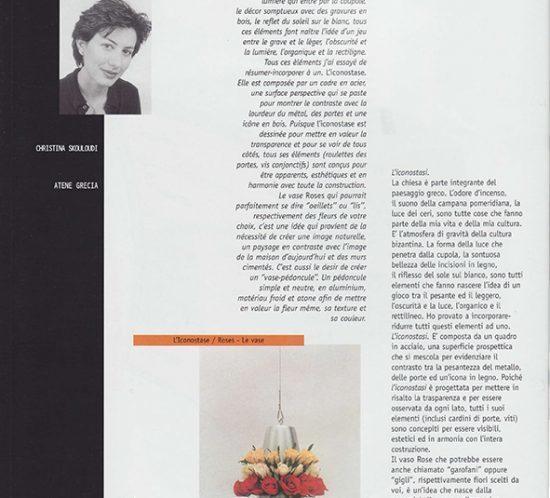 skouloudi-award-biennalle-1999-2